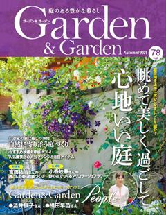 Autumn 2021 秋 号 vol.78